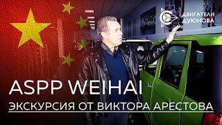 На предприятии ASPP Weihai: экскурсия от Виктора Арестова (Китай)
