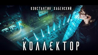 Коллектор /The Collector (2016) HD