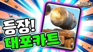 무료로 획득?! 정식 대포 카트 등장!!  클래시로얄 Clash Royale - Update sneak peek new cards
