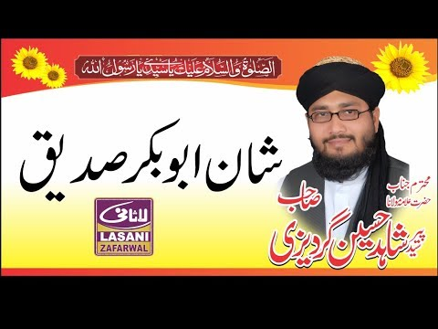 peer sayed Shahid Hussain shah Gardezi mehfile khanor 2015