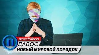 ДАВОС – НОВЫЙ МИРОВОЙ ПОРЯДОК [newstalkers]