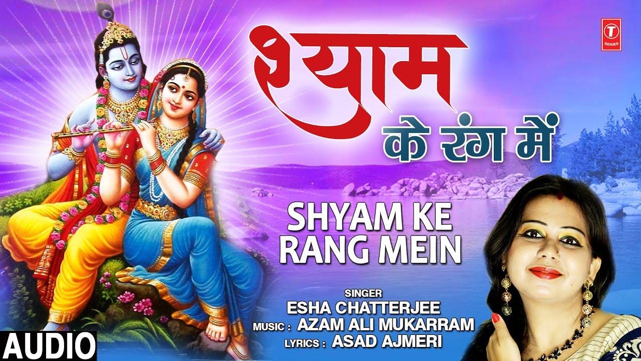Shyam Ke Rang Mein I ESHA CHATTERJEE I Krishna Bhajan I Full Audio Song