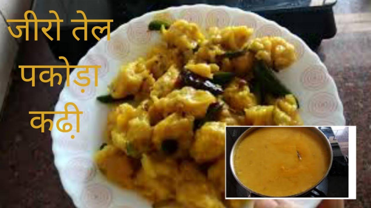बिना बेसन, बिना तेल के पकौड़े वाली स्वादिष्ट कढ़ी bina besan oar tal ke pakode wale swadist kadhee.