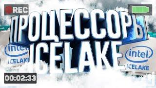 ПРОЦЕССОРЫ 9-ОГО ПОКОЛЕНИЯ | INTEL ICELAKE