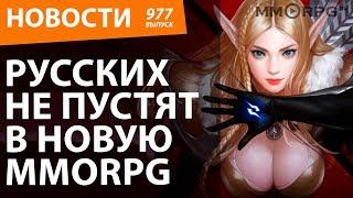 Русских не пустят в новую MMORPG. Новости