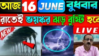 🔴BREAKING NEWS 🌪️ Today 13th June latest weather report in bengali | west bengal live  weather news