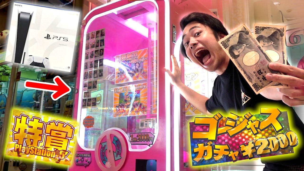 【2000円ガチャ】PS5や特賞が当たる1回2000円のゴージャスなガチャがあるらしい!?