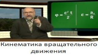 Физика # 03. Кинематика вращательного движения