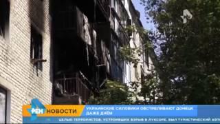 Украинские силовики начали обстреливать Донецк даже днем