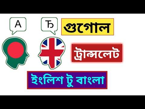 free online english to bangla translation software