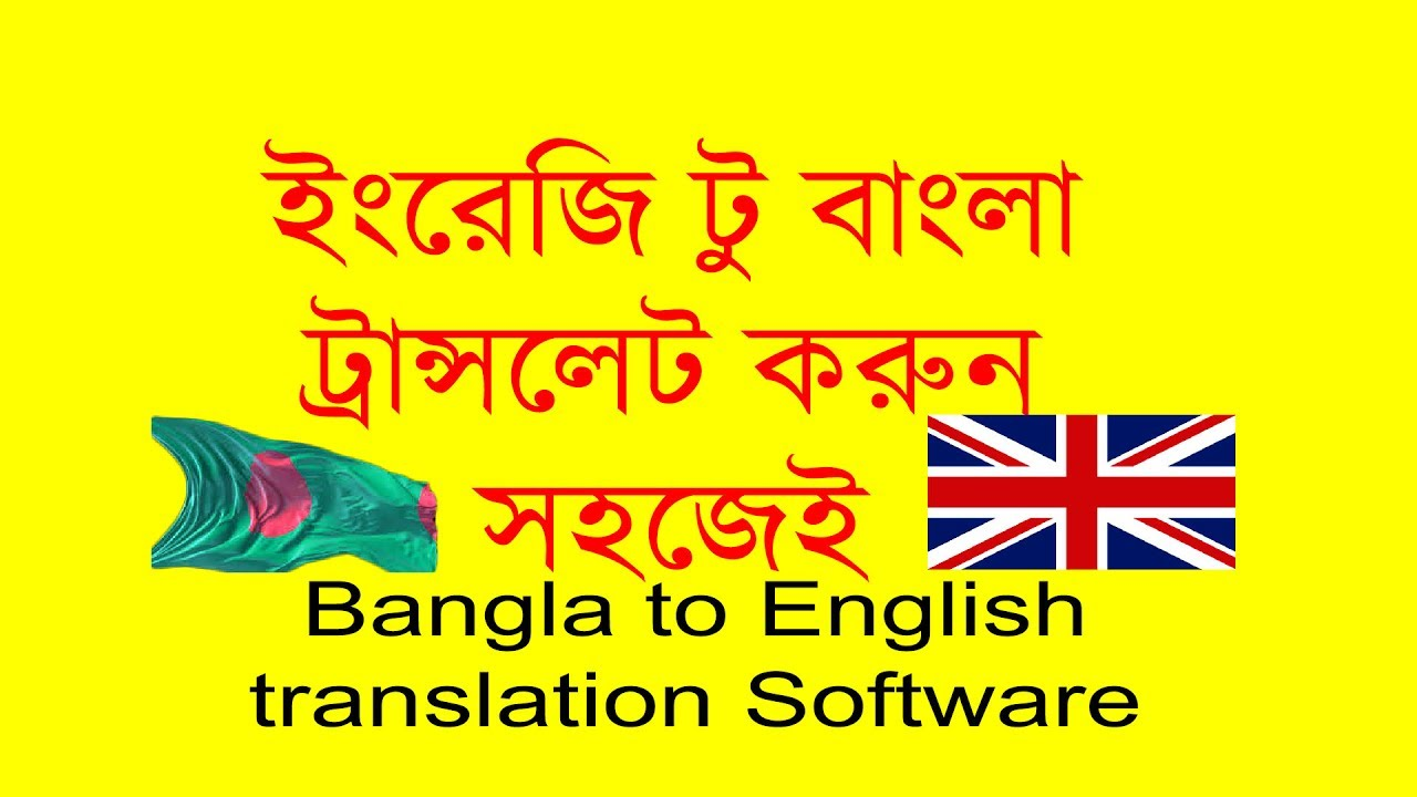 bangla to english translation software |English to Bangla translation  Google translate