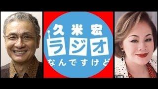 【久米宏ラジオなんですけど】ゲスト:芳村真理(2016年10月8日) 芳村真理 検索動画 6