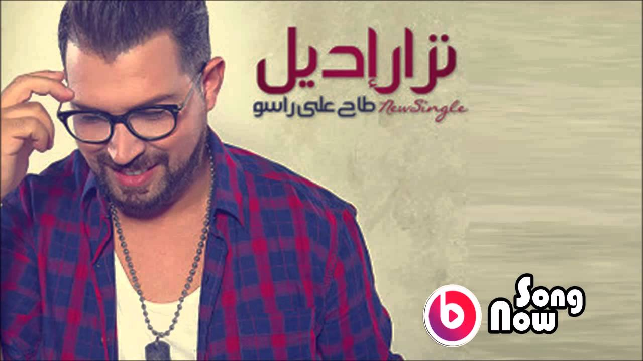 nizar idil welli mp3 gratuit