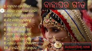 marriage Songs | ବାହାଘର ଗୀତ | Odia wedding song collection | Full odia