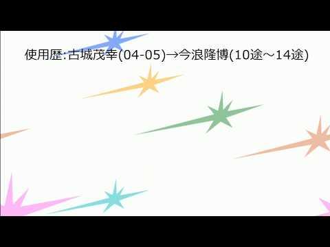 OB応援歌】古城茂幸(2作目)→今浪隆博 - YouTube