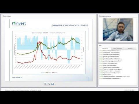 Особенности торговли валютными опционами на Московской Бирже