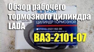 Обзор переднего тормозного цилиндра LADA на ВАЗ-2101-07