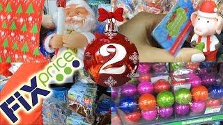 ОБЗОР НОВЫЙ ГОД 2019 FIX PRICE 2 ЦЕНЫ новогодний КАТАЛОГ товаров Новые товары Подарки Декор декабрь