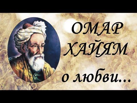 Омар Хайям О любви...Читает Мария Ром