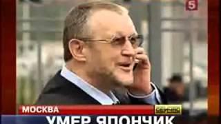 Смерть вора в законе Япончика 09 10 2009 Criminalnaya Ru 2