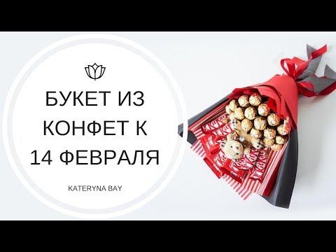 Букет из конфет на 14 Февраля Своими Руками I Что подарить на День Святого Валентина? - Видео с YouTube на компьютер, мобильный, android, ios
