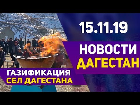 Новости Дагестана за 15.11.2019 год