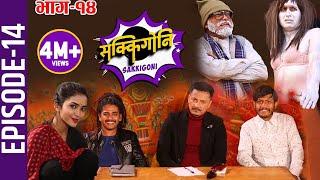 Sakkigoni | Comedy Serial | Episode-14 | Arjun Ghimire, Sagar Lamsal, Hari Niraula, Priyana Acharya