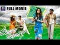 Ullasamga Utsahamga Telugu Full HD Movie || Yasho Sagar || Sneha Ullal || TFC Comedy