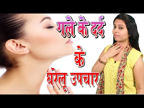 गले के दर्द के घरेलू उपचार Throat Infection | Home Remedies For Throat Problem (Health Tips)