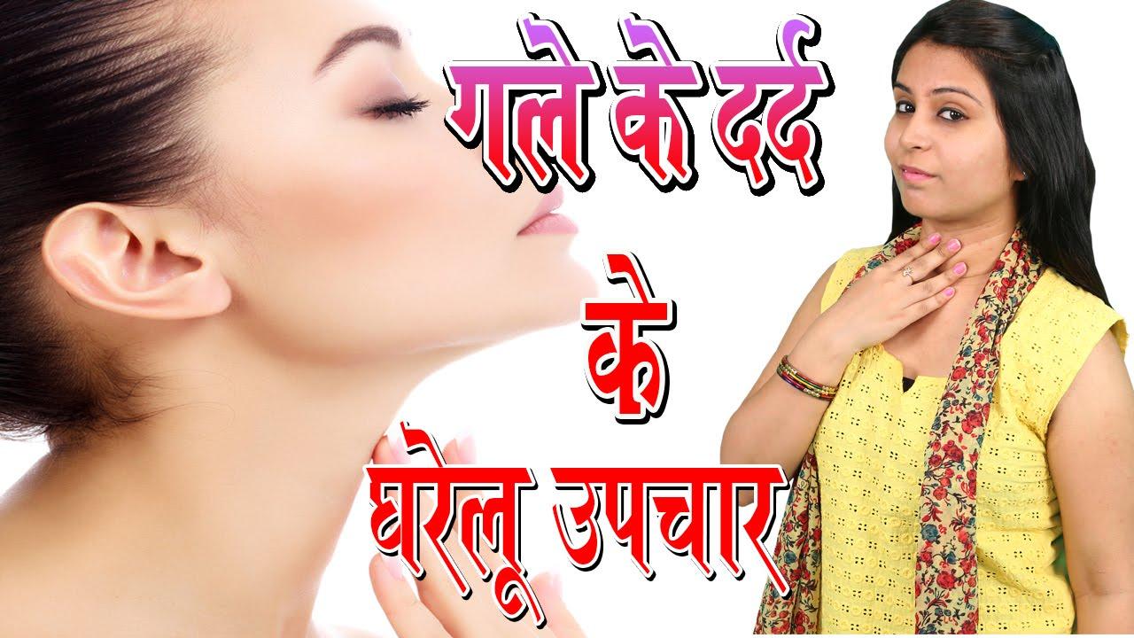 गले के दर्द के घरेलू उपचार Throat Infection | Home Remedies For Throat  Problem (Health Tips)