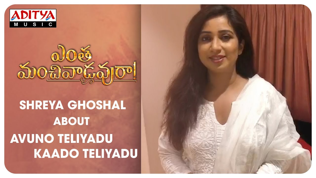 Shreya Ghoshal About Avuno Teliyadu Kaado Teliyadu Song  | Entha Manchivaadavuraa Movie