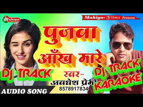 Dj Track Music    Aankh Mare Holi Me Bhauji Aankh Mare    Singer-Awdesh Premi    Dj Track Karaoke