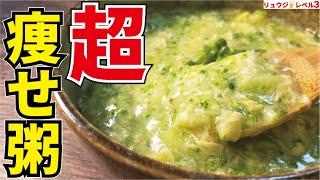 ブロッコリー卵粥|料理研究家リュウジのバズレシピさんのレシピ書き起こし