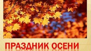Осень осень-праздник детский ведение детских праздников Студенческая улица
