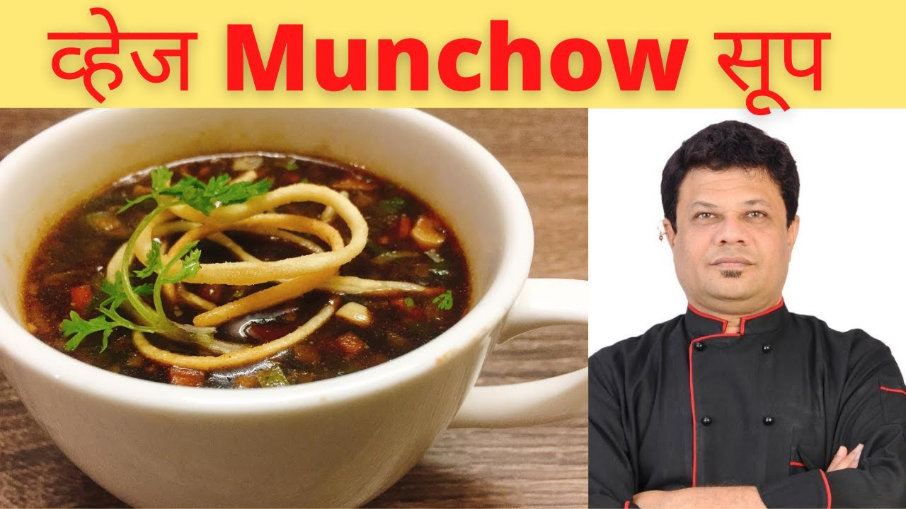 व्हेज मंचाव सूप कि आसांन रेसिपी | Veg Manchao Soup Recipe | Chinese Recipes