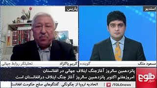 MEHWAR: Fifteen Years After The US Invasion Of Afghanistan: Discussion
