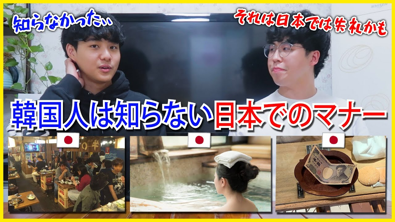 韓国人が知っておくと役に立つ、日本でのマナー