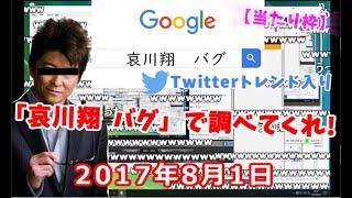 放送タイトル:『OUTLAST2(設定部分)』【2017/08/01-02】 ...