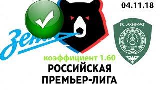 Зенит - Ахмат прогноз на матч Чемпионат России футбол спорт