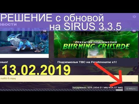 SIRUS обновление 13.02.2019 Решение
