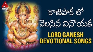 Kanipaka Lo Velasina Vinayaka | Lord Ganesh Bhakti Patalu | Telugu Devotional Songs | Amulya Audios