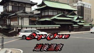 The Shikoku Files: Dogo Onsen
