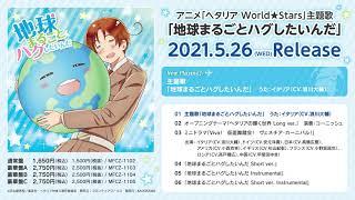 アニメ「ヘタリア World★Stars」主題歌「地球まるごとハグしたいんだ」試聴動画