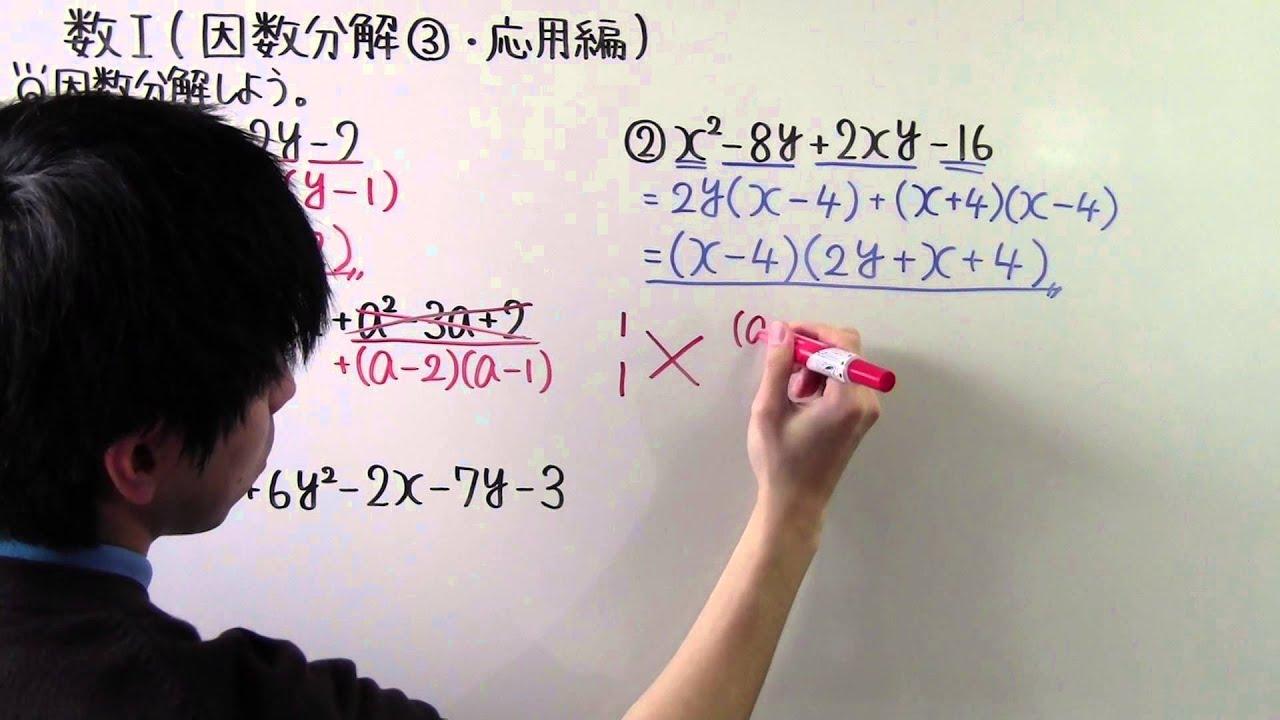 【高校数学】数Ⅰ,10 因数分解③(応用編)