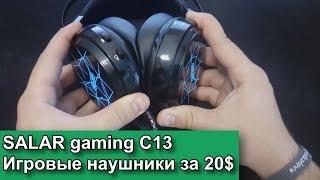 Salar Gaming C13. Игровые наушники за 20$