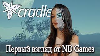 cRADLE игра от создателей S.T.A.L.K.E.R. ПЕРВЫЙ ВЗГЛЯД  Nathan Drake. Прохождение