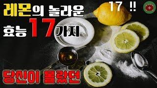 당신이 몰랐던 레몬의 놀라운 효능 17가지!! | SHARE 건강정보