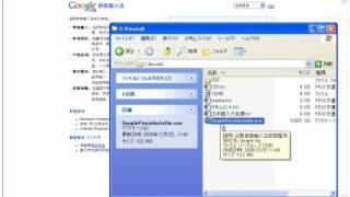 Google IME(中国語入力支援)のインストール方法