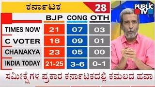 Exit Polls 2019 | BJP Gets Majority In Karnataka | Times Now, C Voter, Chanakya, India Today Survey