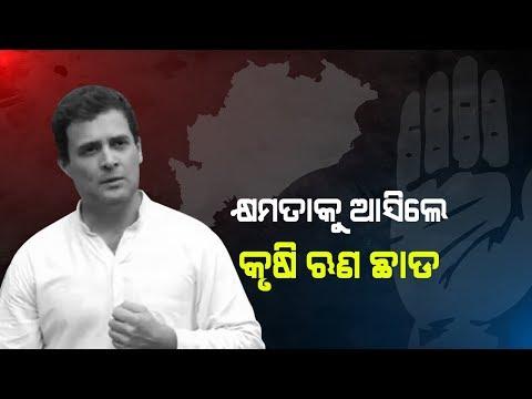 Rahul Gandhi Targets BJD & BJP Over Farmers' Problem In Odisha